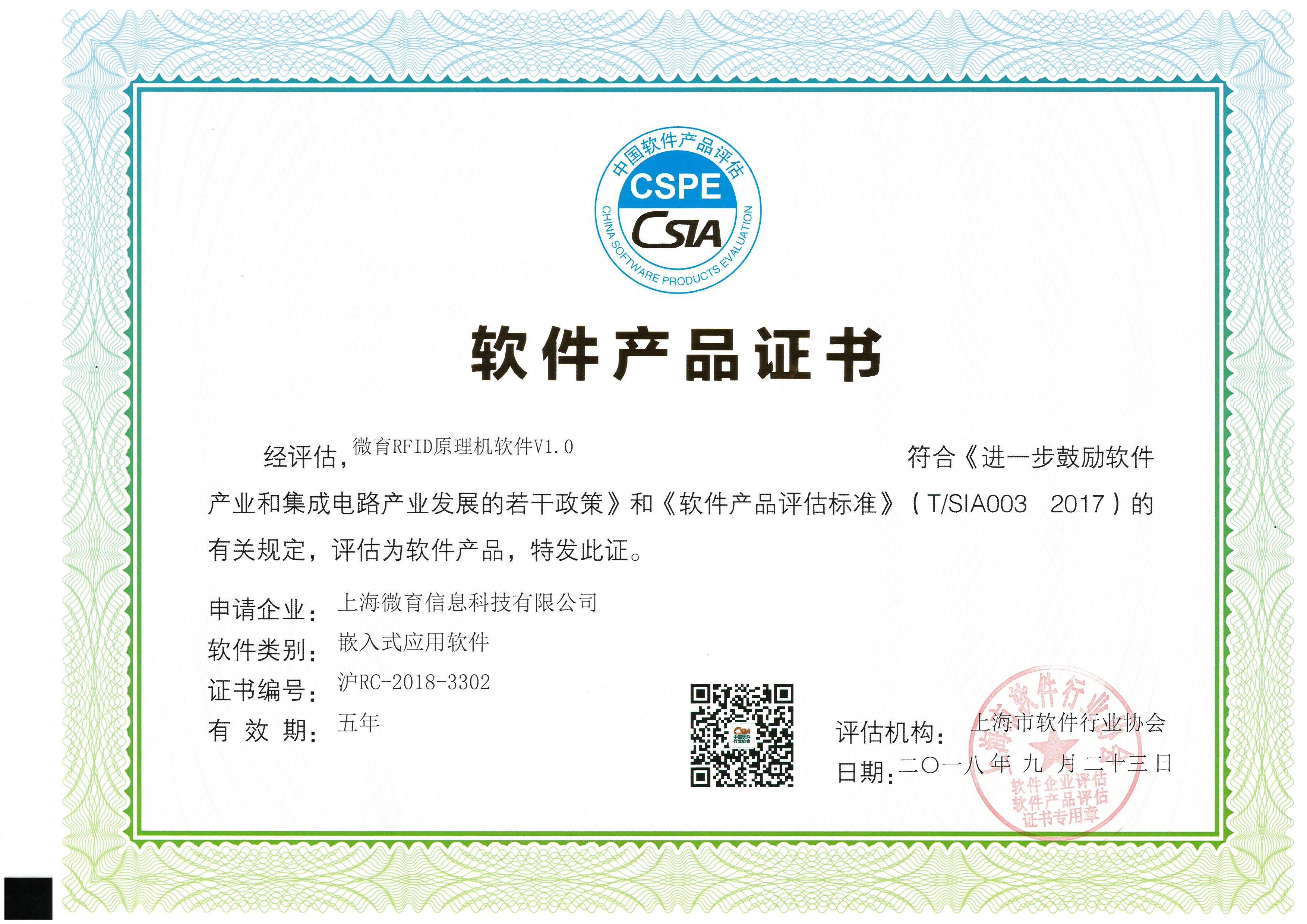 <span>微育RFID软件产品证书</span>